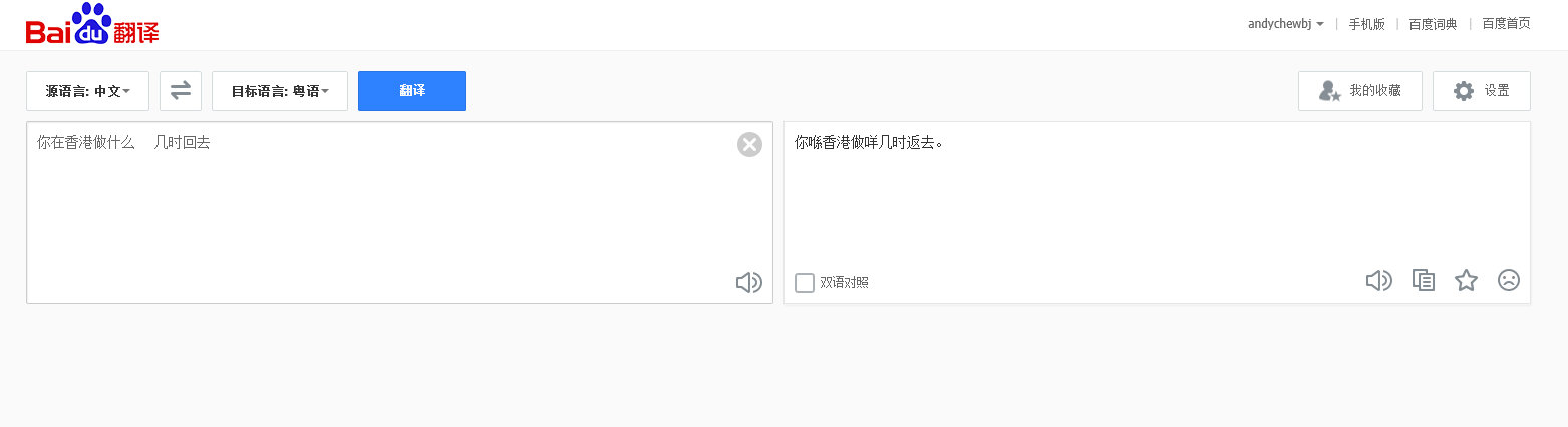 香港话在线翻译_百度知道