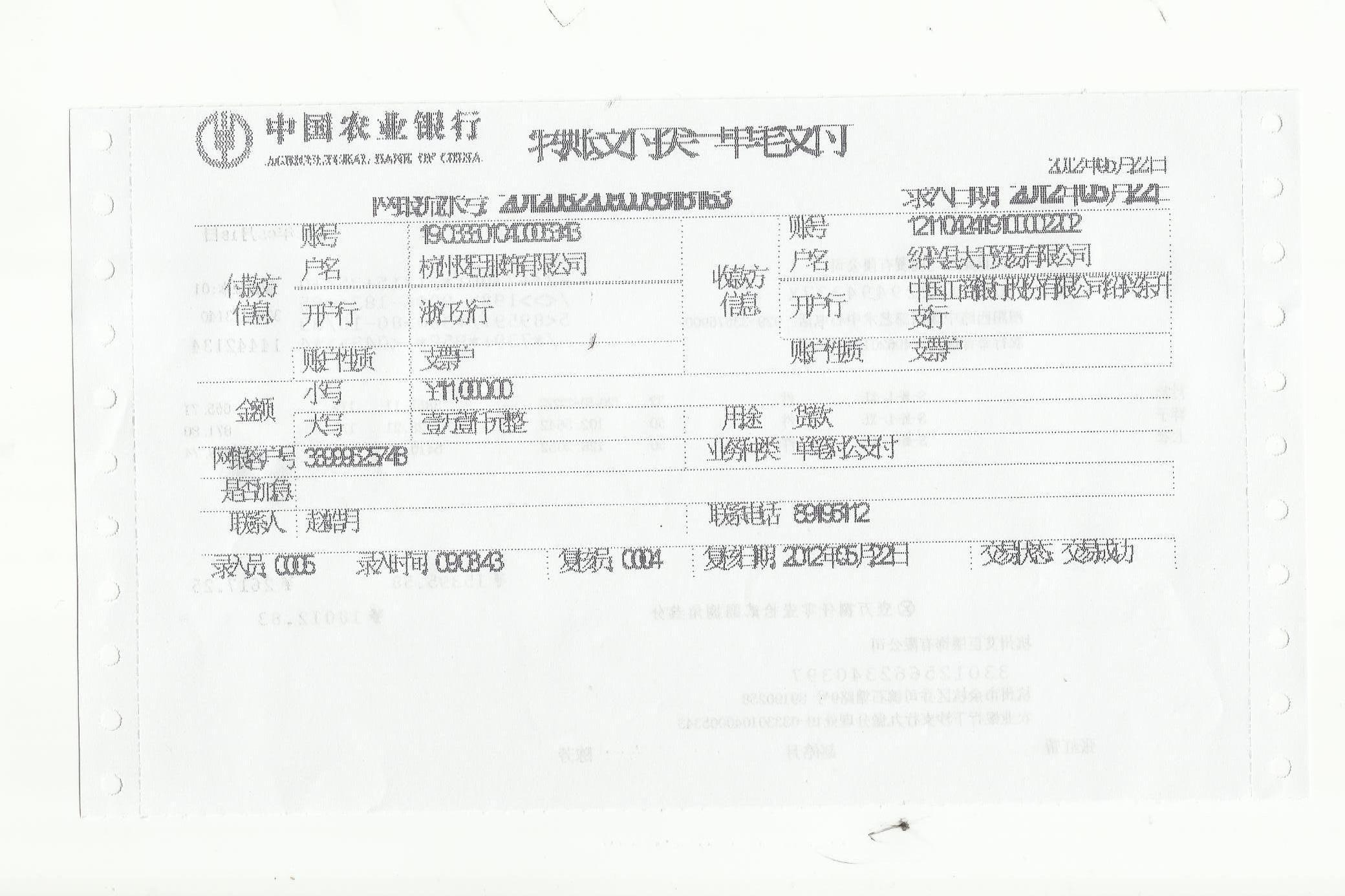 ds-900打印机打印v店面纸没店面,但是打印农业银行的网上汇款单,字体变吉林土钵鸡加盟店问题装修设计图片