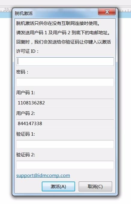ultraedit的注册码,用户码1是1108136282,用户码2是844147338,求破解
