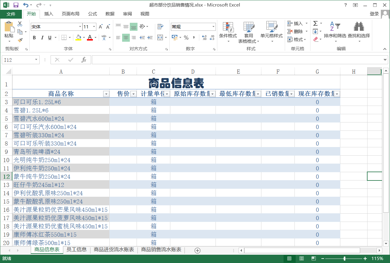 出纳日常流水账表格_excel表格中商品信息表的原始库存是商品进货流水账表