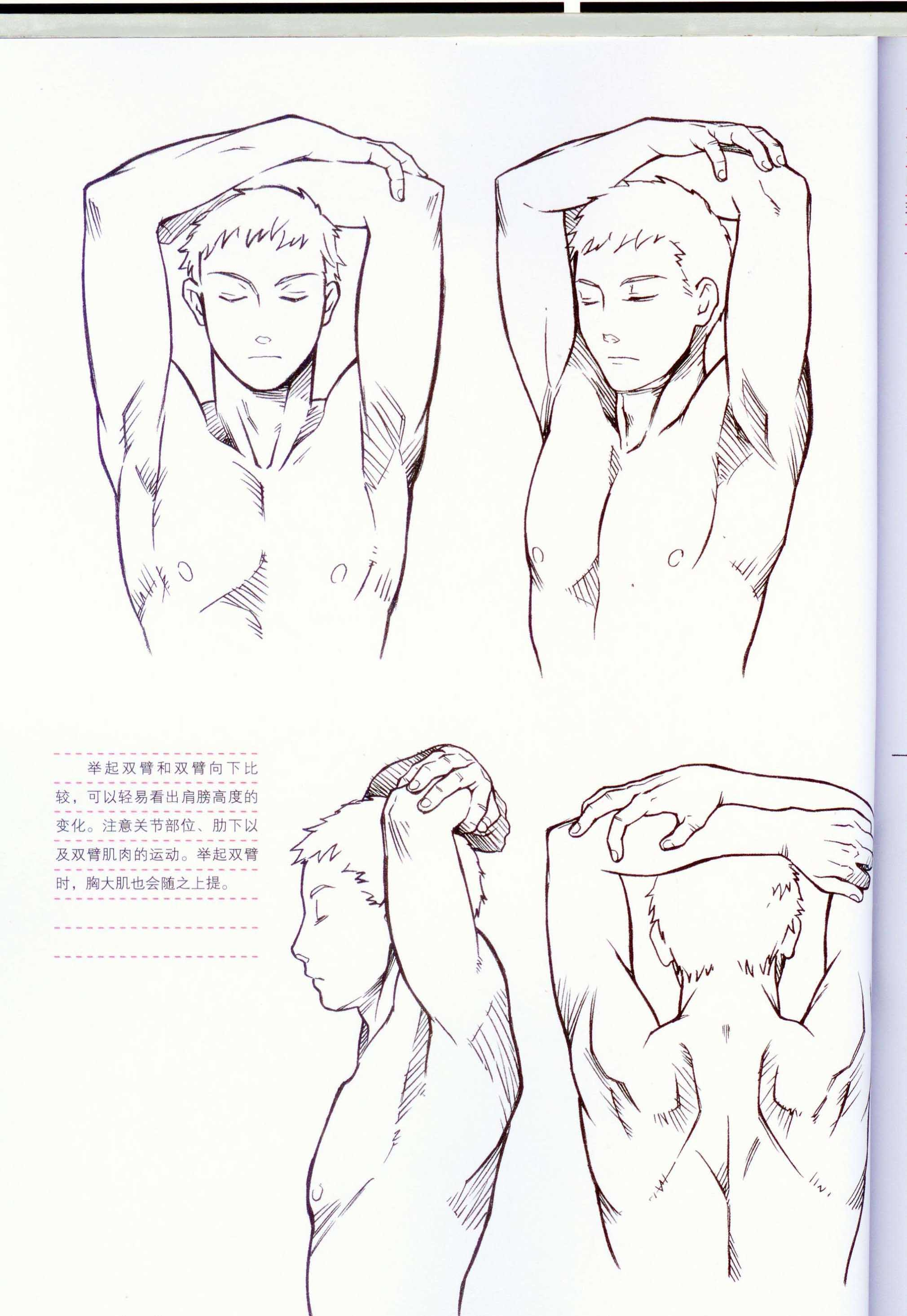 画漫画男生的方法