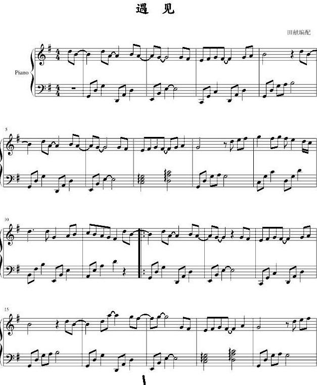 遇见的钢琴谱