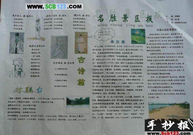 四k素描纸做主题为盛唐诗的手抄报,求具体版面安排.
