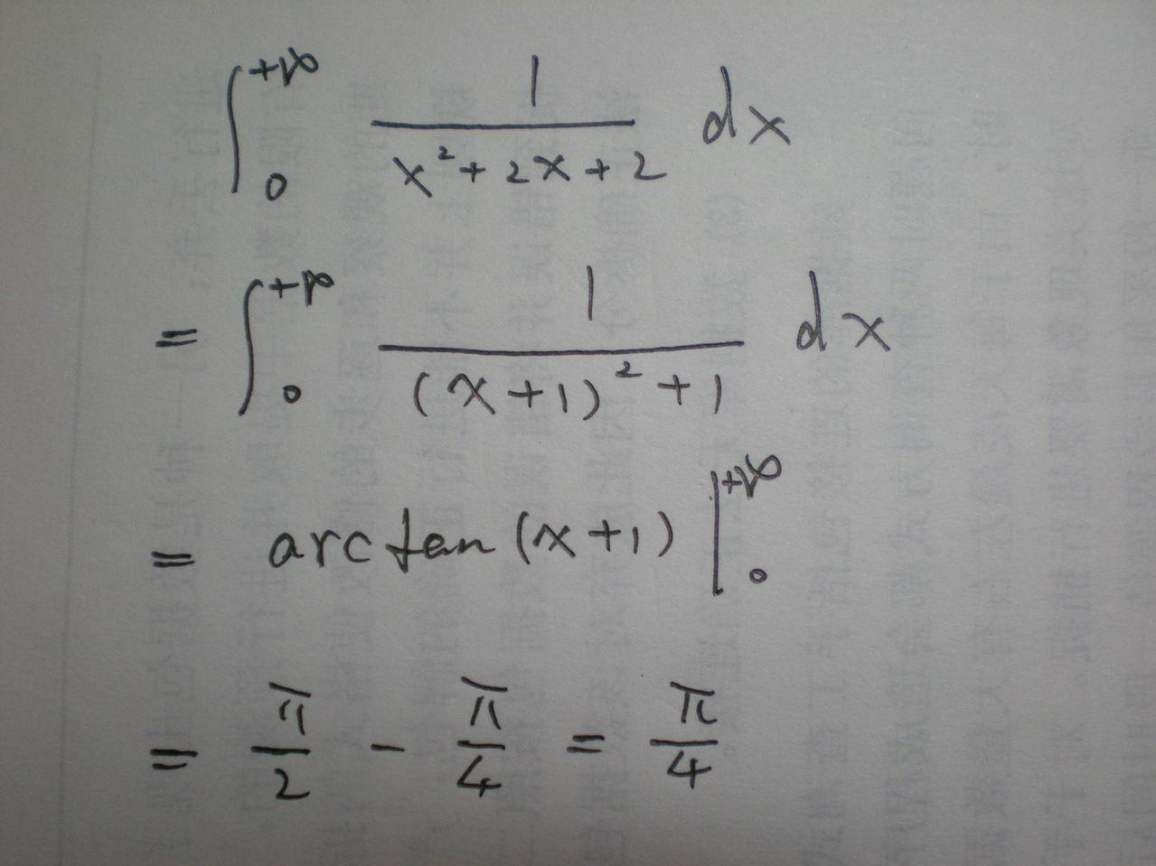 数学定积分计算,会的来