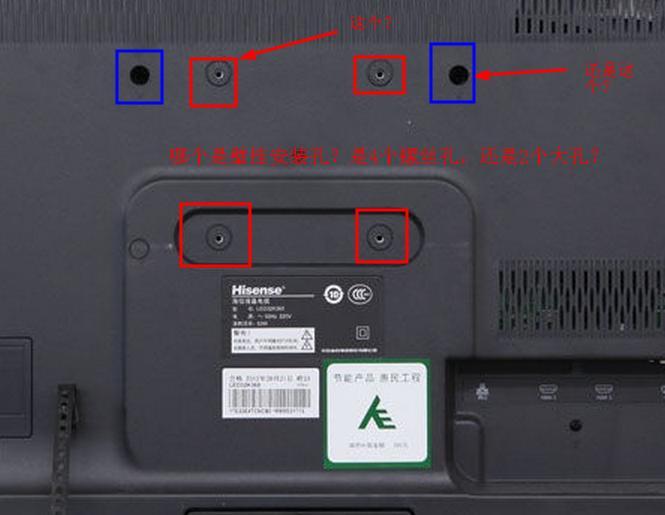 海信电视led32k316,背面哪个孔是壁挂安装孔?