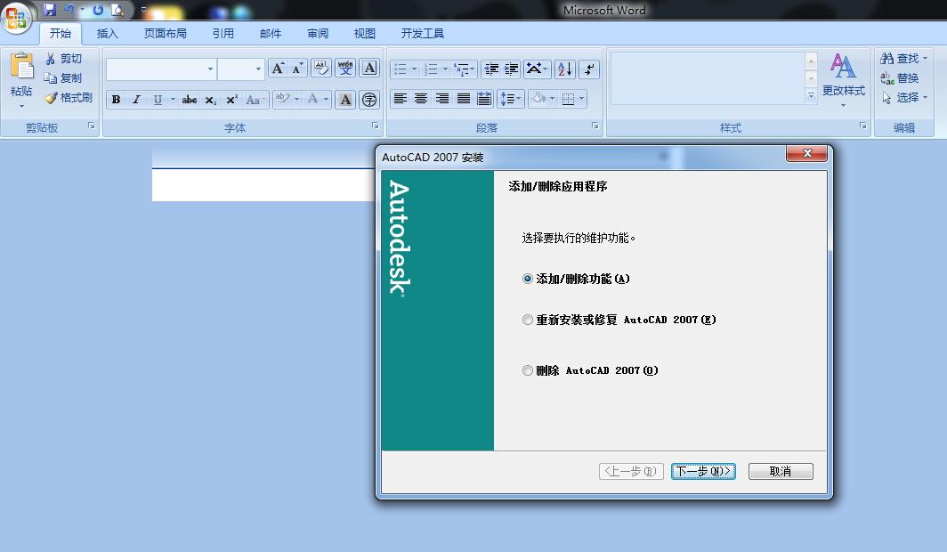 取消word文档2007时提示打开cad,安装点击后cad视图平移中不能图片