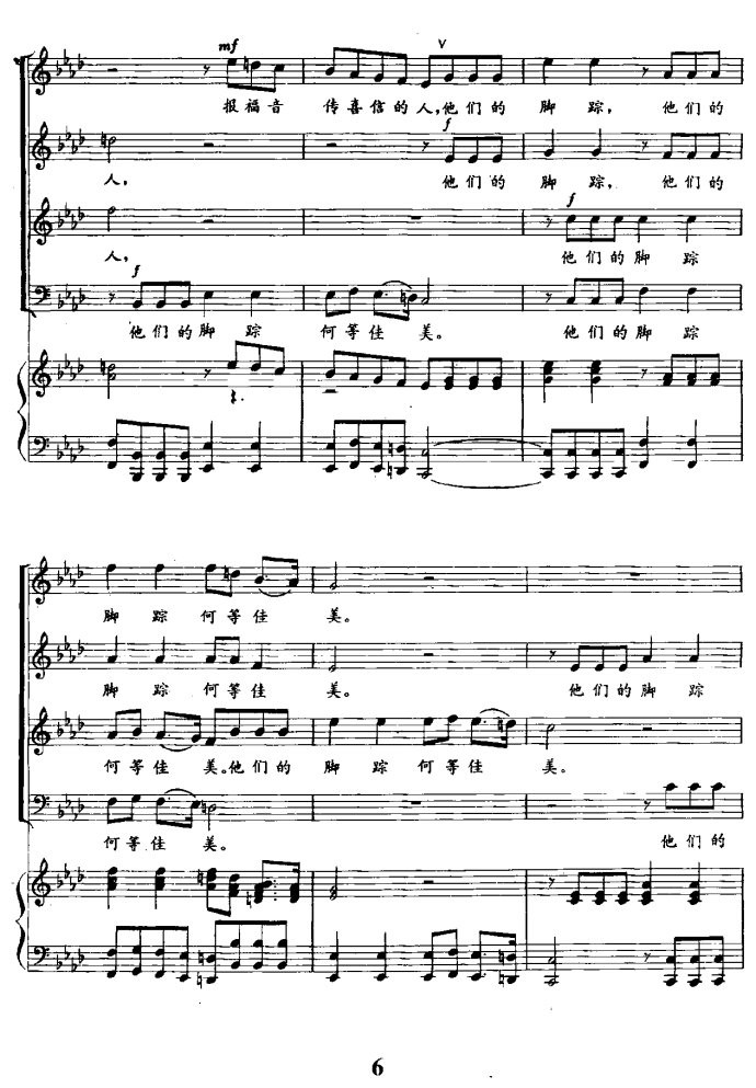 基督教报福音的人四声部合唱歌谱