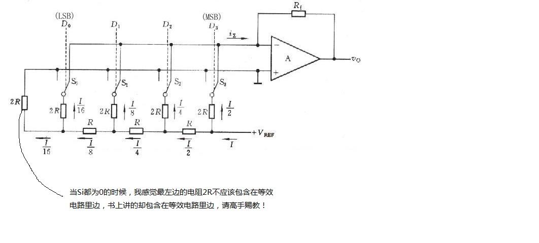 倒t形电阻网络d/a转换器,等效电路问题.