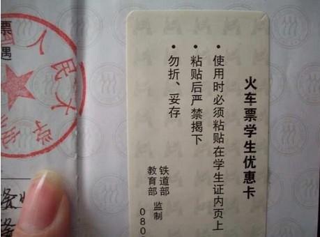 学生证里要有火车票小学优惠卡有v小学.私立学生厦门的图片