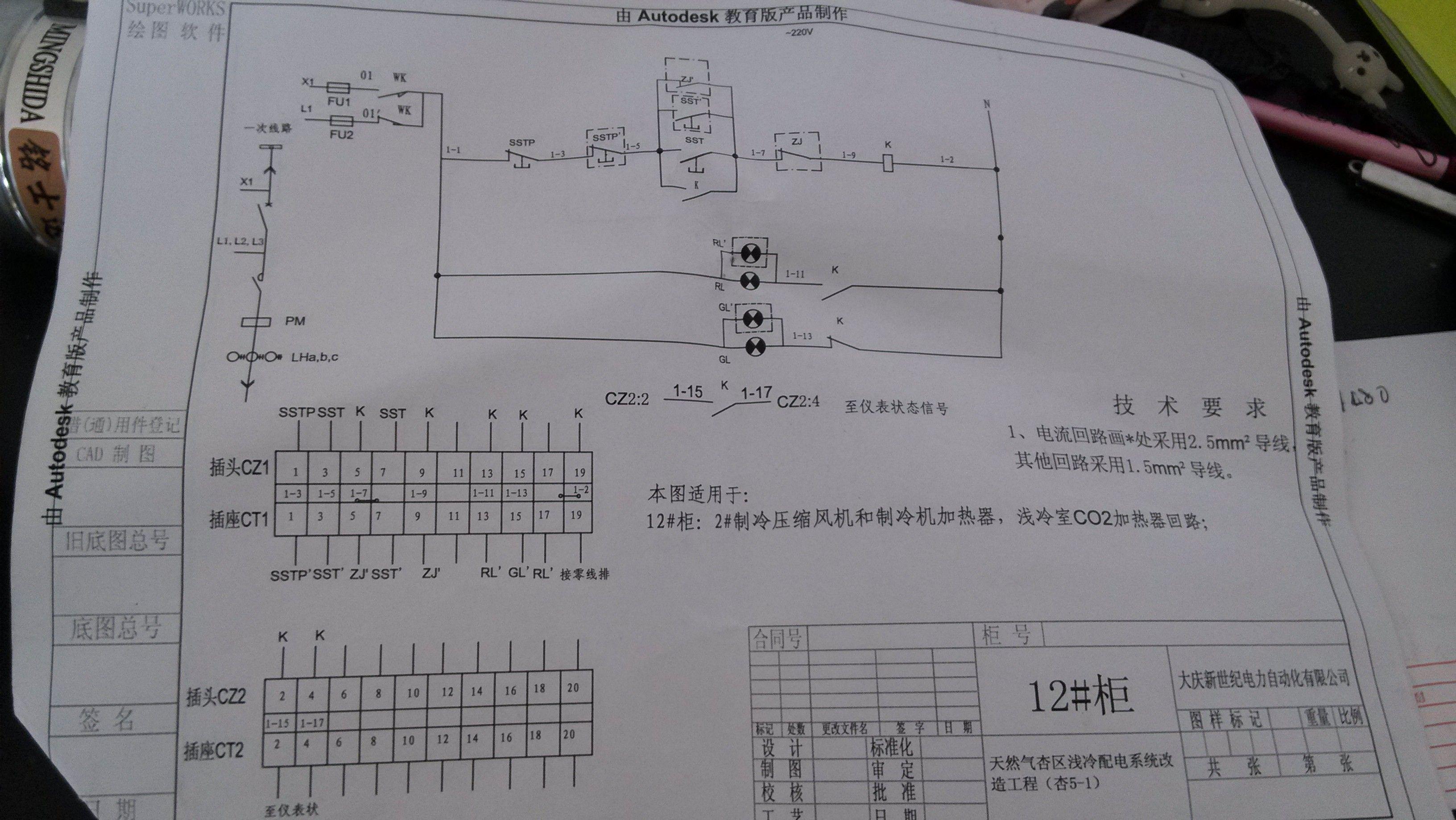 高低压开关柜 端子排电路图 求讲解