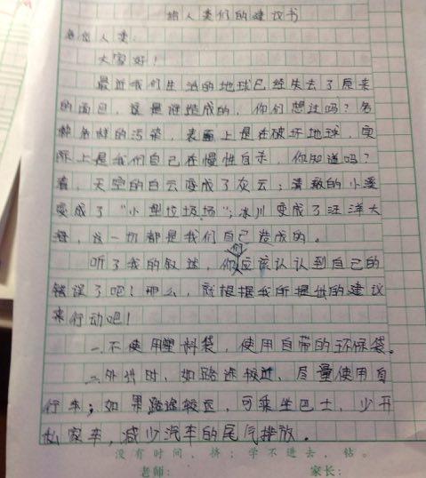 写书信作文的格式图片