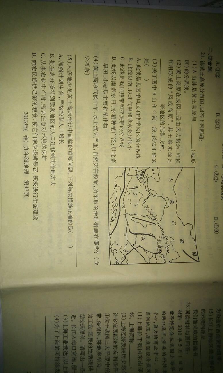 地理模板初中三年计划表初中图片