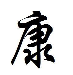 草书康字怎样写
