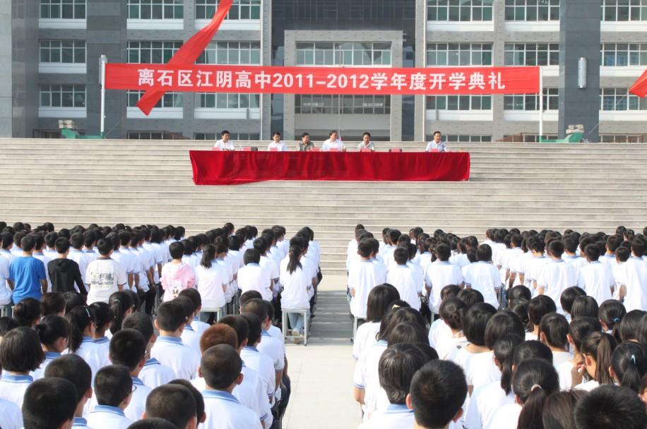 离石区江阴高级中学的知道_百度介绍例题高中经典圆锥曲线图片