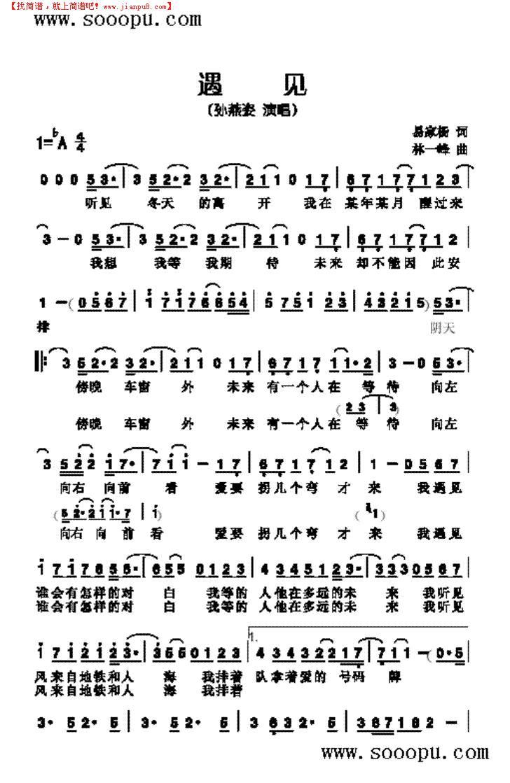 遇见的钢琴简谱,要全的,谢谢!