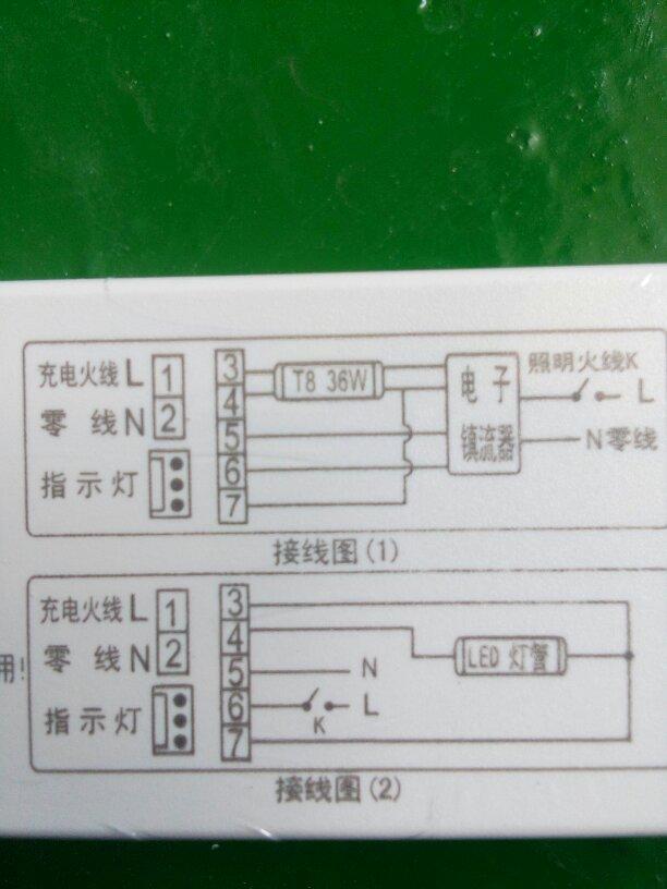 汇大新应急电源电感日光灯怎么接线
