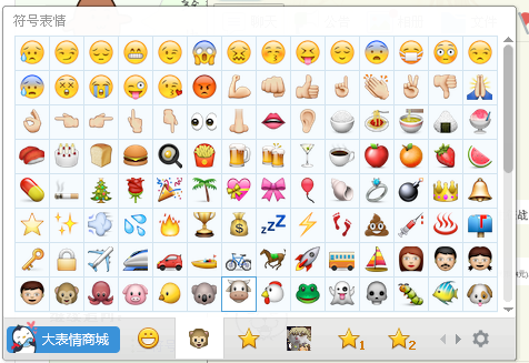 qq群中怎么在群昵称中添加emoji表情图片
