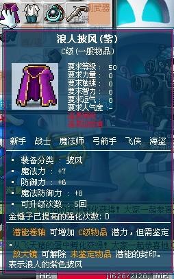 冒险岛浪人披风(紫)多少钱?