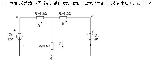 电路及参数如下图所示,试用kcl,kvl定律求出电路中各支路电流 ?
