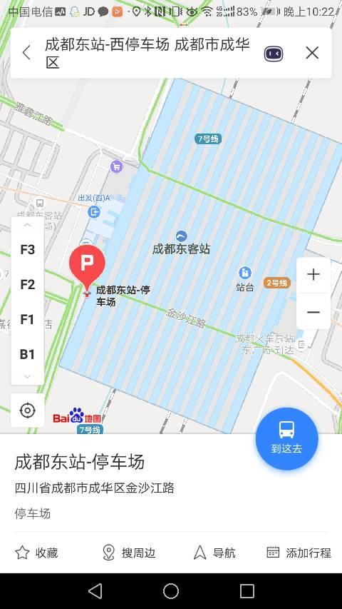 成都东站开车接人哪里停车?图片