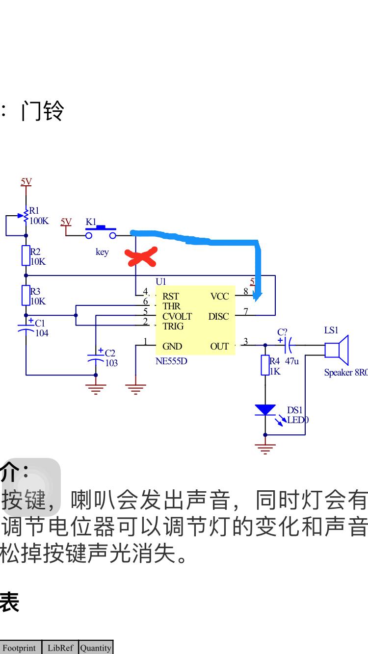 用ne555d芯片制作门铃 (其中引脚四不接到电路中)的原理