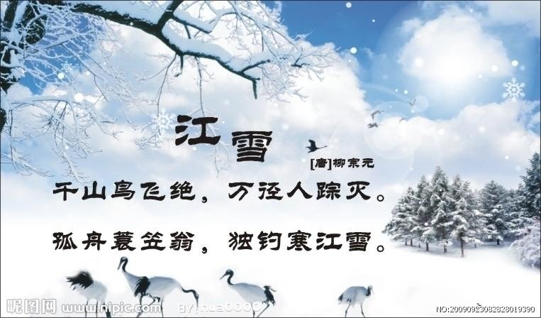 关于独钓寒江雪的图和诗