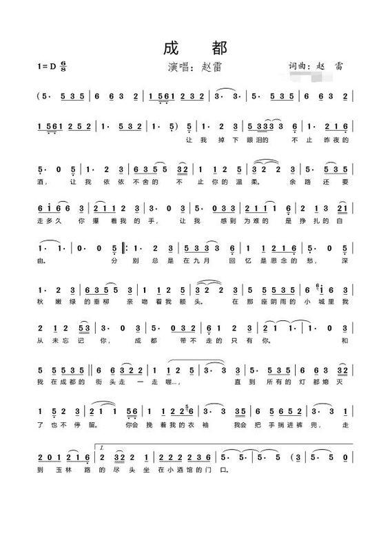 求歌曲《成都》数字版钢琴曲谱