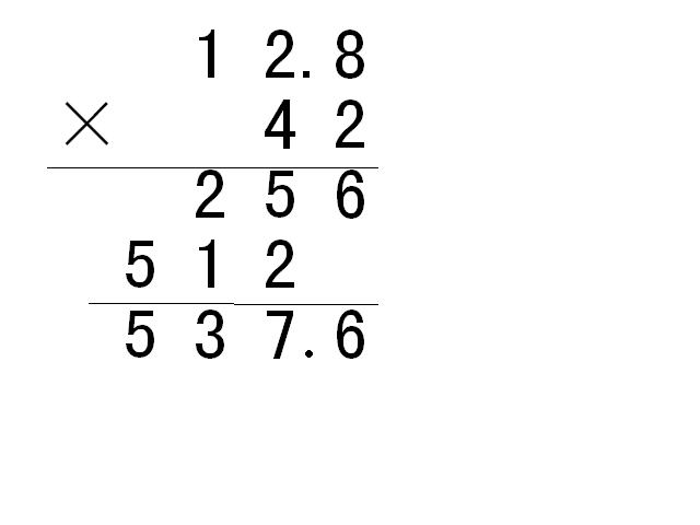 12.8×42用竖式计算图片