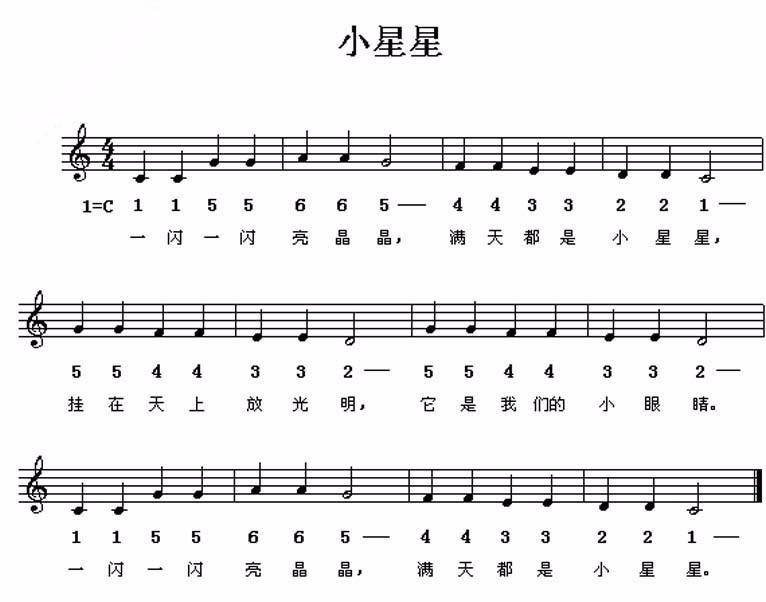 小星星钢琴简谱图片