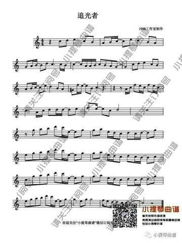追光者小提琴谱!急!五线谱!