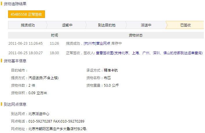 杭州德邦物流单号查询:45485558