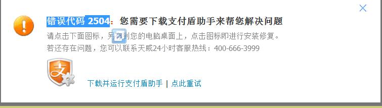 支付盾激活错误代码2054是什么意思