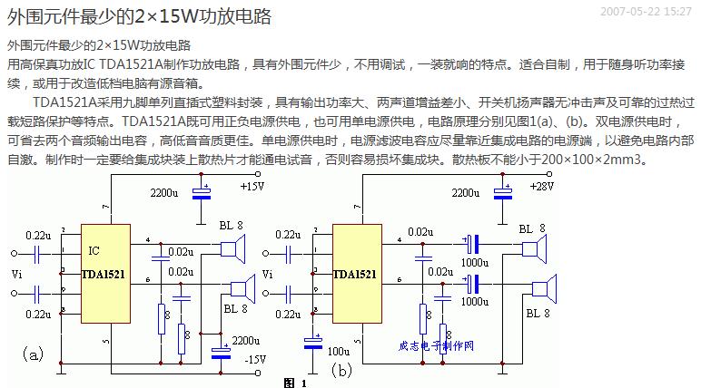ta8227音频功放电路图