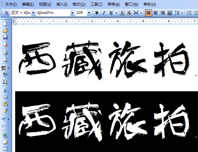 各种书法字体大全名称_求图片中字体名称