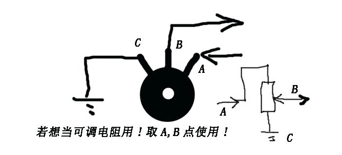 三脚电位器的接发与电阻的调节(有图)