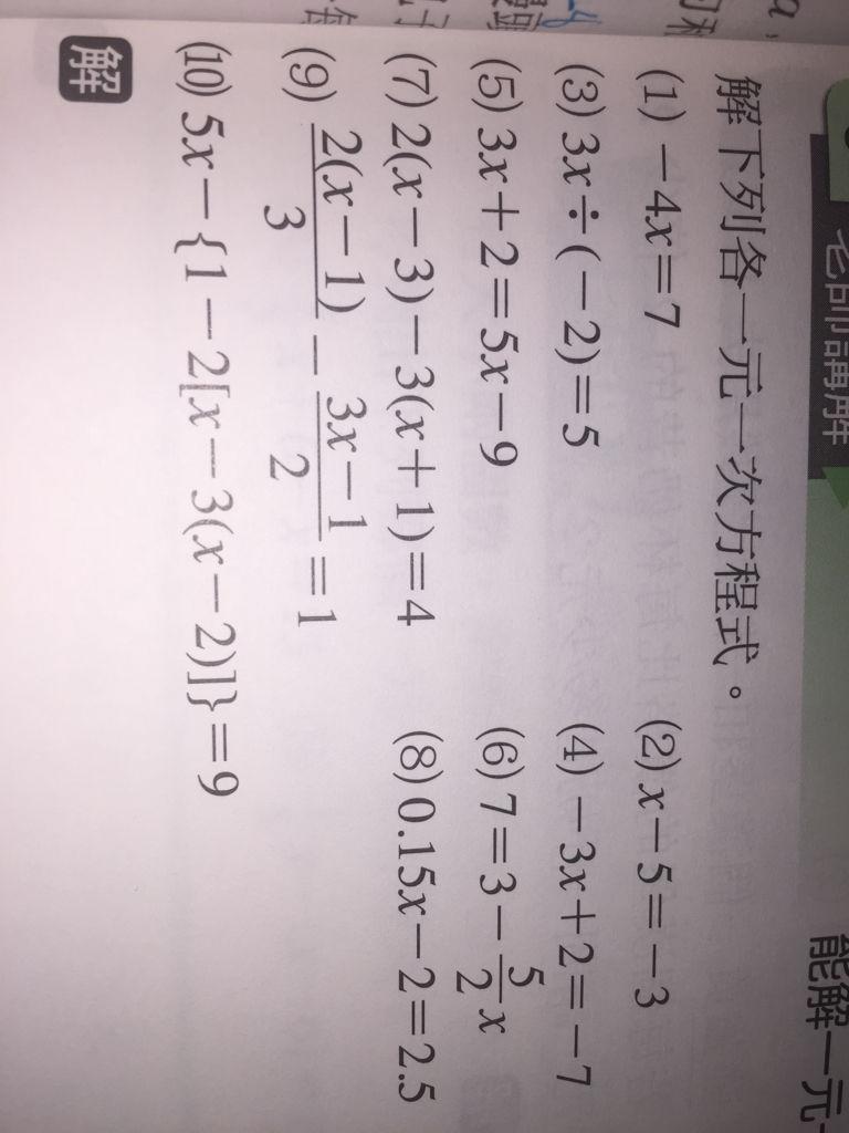 〔解ㄧ元一次方程式〕初中一年级数学题目,求正确答案图片