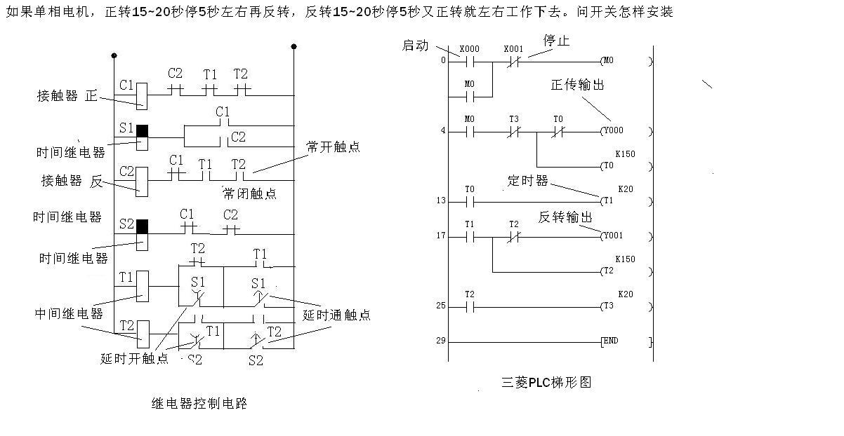plc电机正反转30秒正转停五秒 30秒反转停五秒 电路图 梯形图 程序