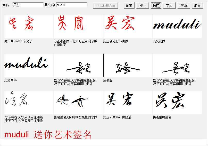 艺术签名设计免费版,名字是吴宏,谢了.图片