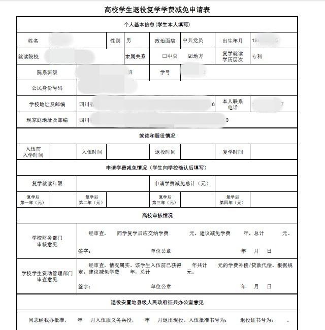 在校大学生退伍复学高中减免表总结学费英语考试图片