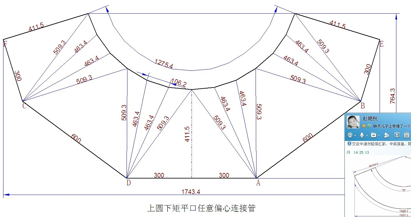 求高手指点钣金问题:天圆地方手工放样展开图及步骤,高400 宽600 长