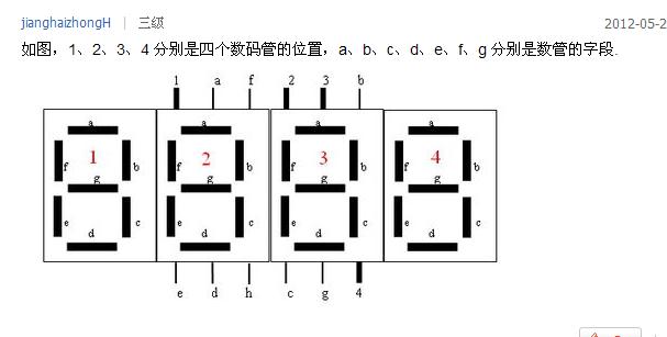 2位数码引脚图_sm420564四位七段共阴极数码管各引脚示意图