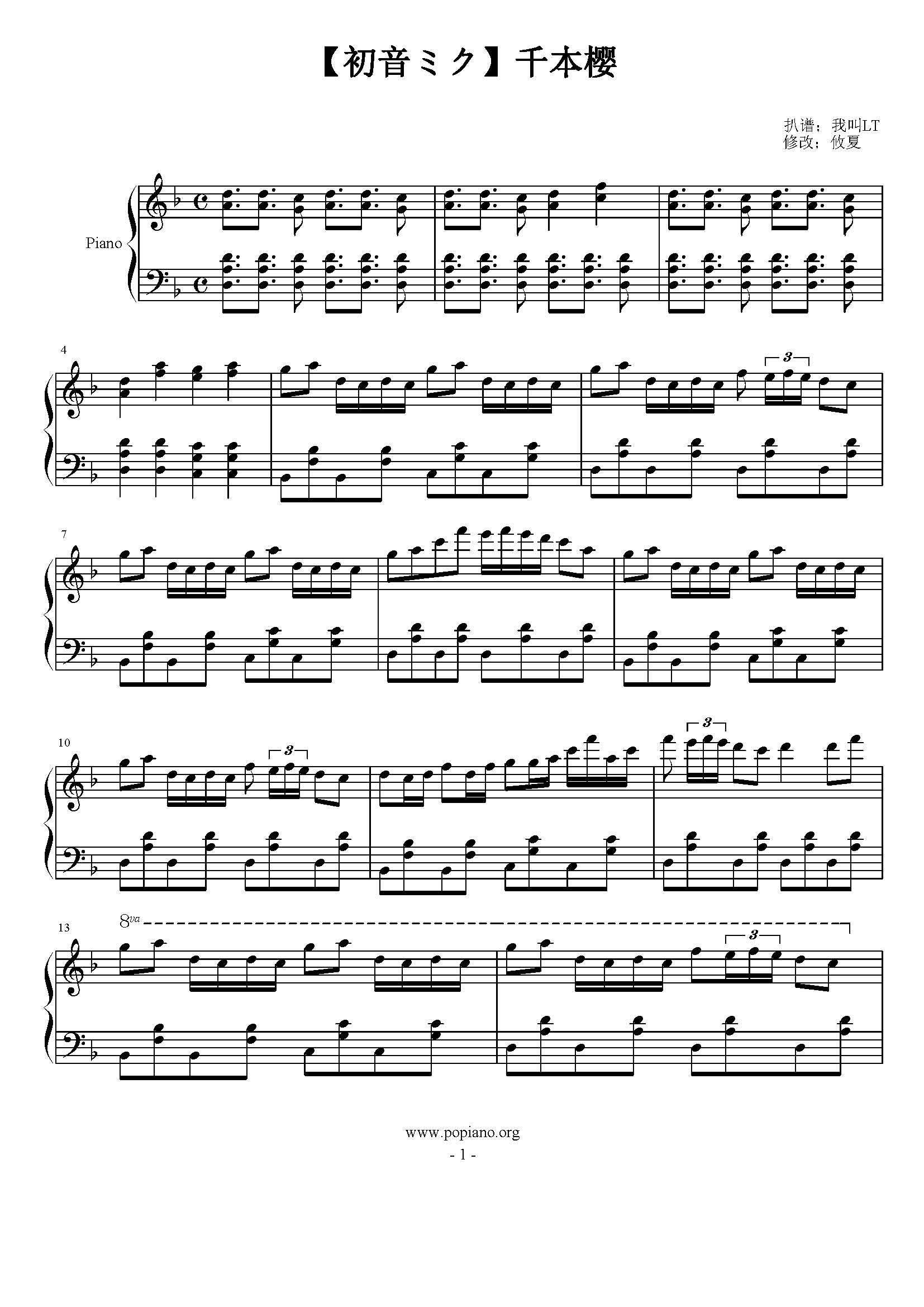 东西钢琴简谱数字