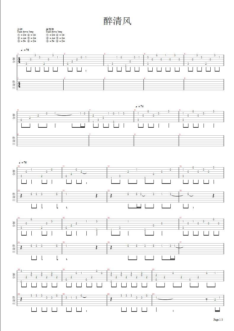 求 弦子的《醉清风》主旋律吉他谱