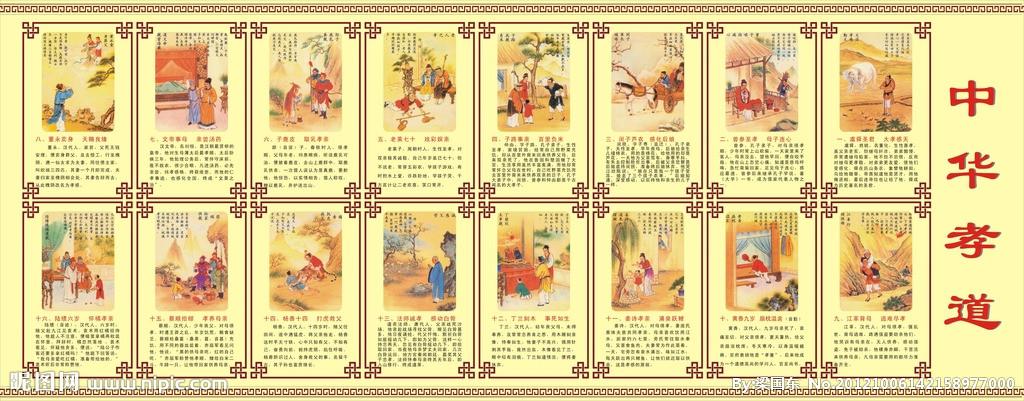 孝道文化艺术字图片图片