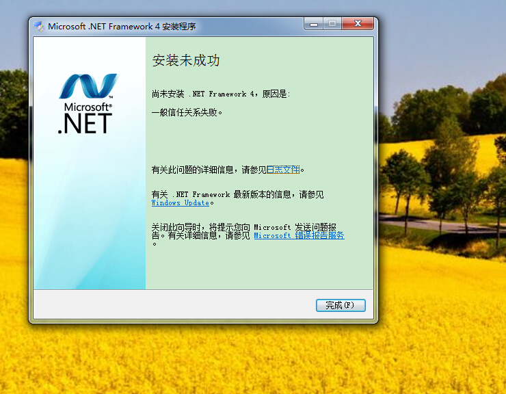 net framework v4.0安装失败!【在线急求】一般信任关系失败