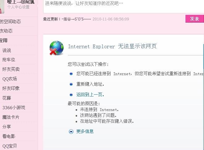 internet explorer 无法显示该网页,怎么解决?
