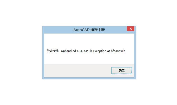 致命AUTOcad2018导出发生错误,Unhandlede怎么su安装cad6立面图图片