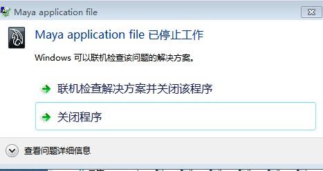win7旗舰版系统重装之后,,d盘maya软件不能再打开,说缺少d3dx9-43.dll