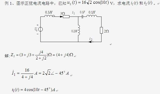 2h,另一个是电感电容电阻三者共同存在 ω=10 电感电容电阻三者共同