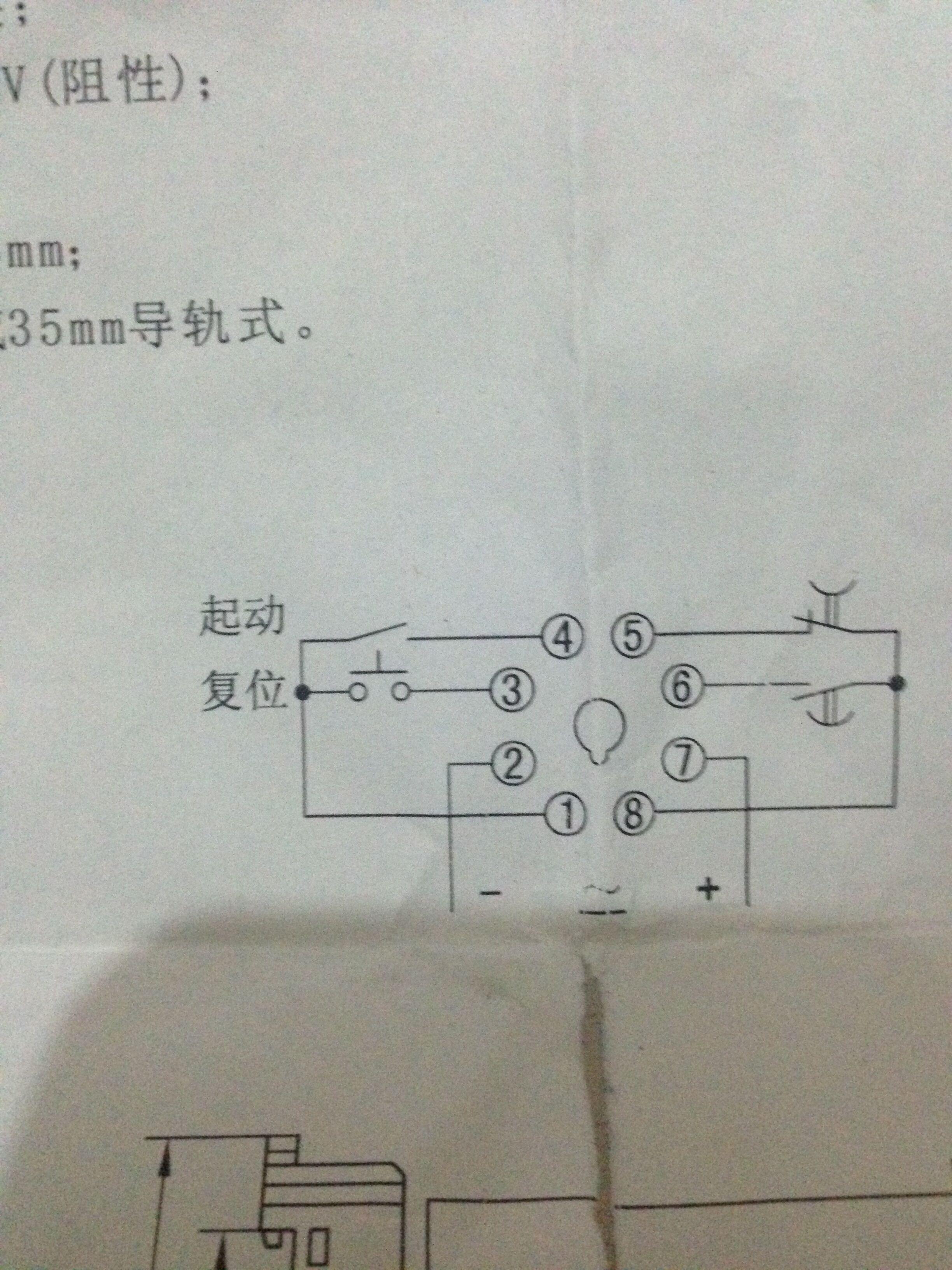 欣灵jss20-48ams时间继电器电路图怎么看